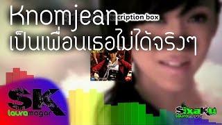 [INST] Knomjean - เป็นเพื่อนกับเธอไม่ได้จริงๆ INSTRUMENTAL (Karaoke / Lyrics) [REQUEST]