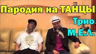 "Пародия на теле-проект ""Танцы"""