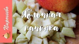 Яблочная начинка для пирогов и пирожков🍎 Начинка из яблок на зиму