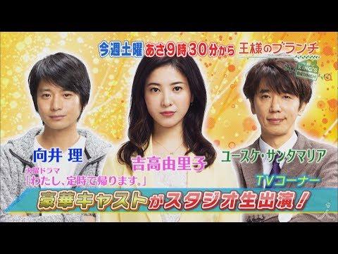 吉高由里子 王様のブランチ CM スチル画像。CM動画を再生できます。
