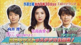 土曜あさ9時30分 『王様のブランチ』 4月13日は… 吉高由里子&向井理&...