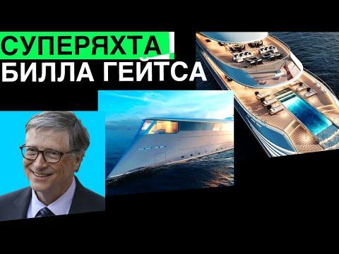 Суперяхта Гейтса | Испытание ракеты Илона Маска [StarShip] | Где 5G? SamsungGalaxy S20, S20 Ultra |