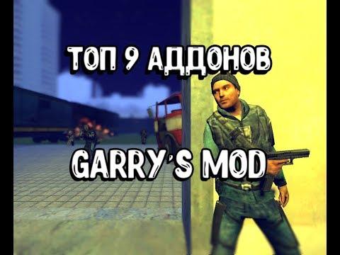 Топ 9 аддонов Garry's Mod
