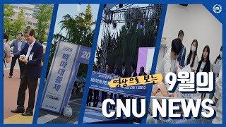 9월의 CNU뉴스