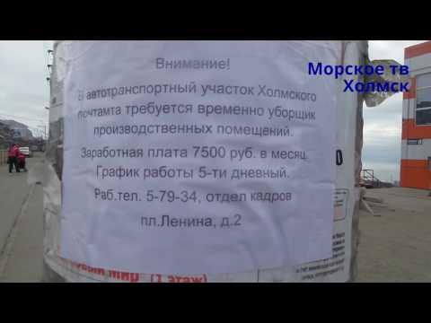 Рабочее место на Почте России в городе Холмск