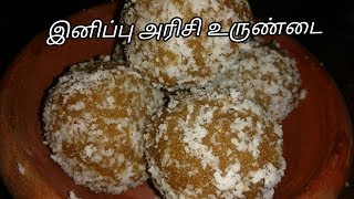Sweet rice balls,Inippu arisi urndai,Sweet recipe