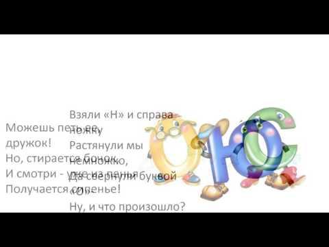 Весёлая азбука.-Загадки про буквы-2ч 2016г.