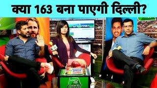 #SRHvsDC: Eliminator में Delhi के सामने Hyderabad ने रखी 163 रनों की चुनौती