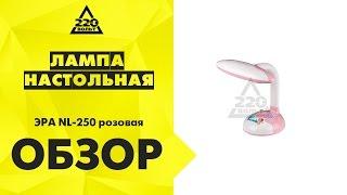 настольная лампа ERA NL-250 обзор