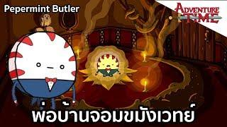 pepermint-butler-พ่อบ้านจอมขมังเวทย์-adventure-time