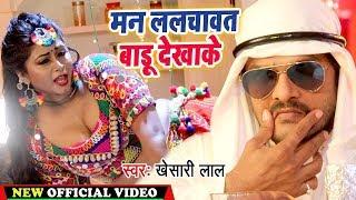 मन ललचावत बाड़ू देखाके | #Khesari Lal Yadav का सबसे बड़ा हिट वीडियो सांग 2020 | Bhojpuri New Song