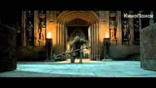 Трейлер фильма «Гарри Поттер и Дары смерти. Часть 2
