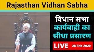 Rajasthan Vidhansabha: विधान सभा की कार्यवाही का सीधा प्रसारण | 28 Feb 2020