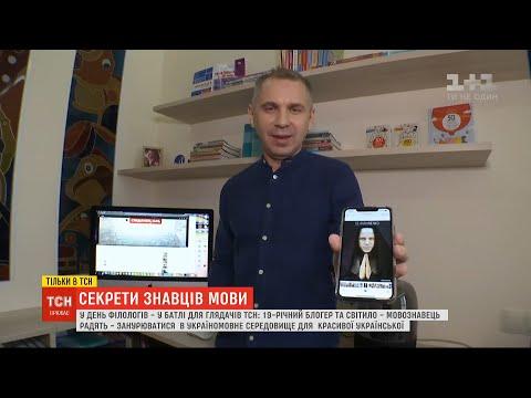 Ексклюзив ТСН: мовознавець Авраменко і 19-річний блогер влаштували батл до Дня філологів
