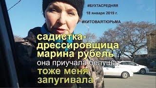 дрессировщица Белушат м. рубель тоже запугивала меня