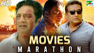 प्रकाश राज मूवीज मैराथन   बैक टू बैक सुपरहिट फिल्में   जे सिम्हा, महाबली, मास मसाला