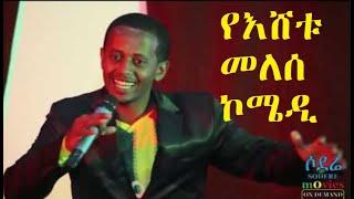 ጣዝማ ማር ኮሜዲ Tazma Mar Ethiopian comedy 2018