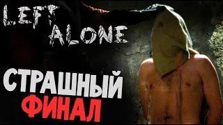 Left Alone - Неожиданный конец (инди хоррор прохождение на русском) #4