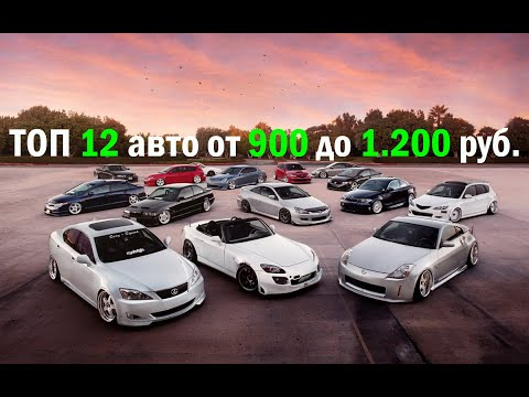 Автоподбор Тюмень / ТОП-12 автомобилей 900-1.200 т.р.