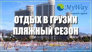 видео Какое море в Грузии?