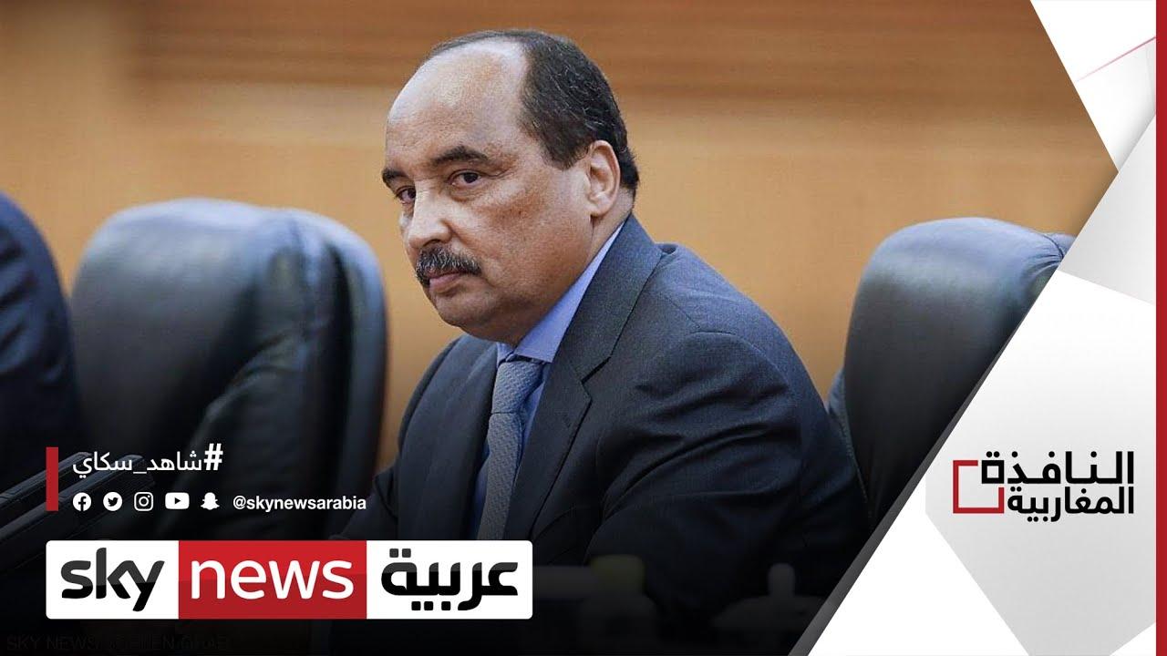 عودة الصراع بين الرئيسين الموريتانيين الحالي والسابق للواجهة | #النافذة_المغاربية  - نشر قبل 21 دقيقة