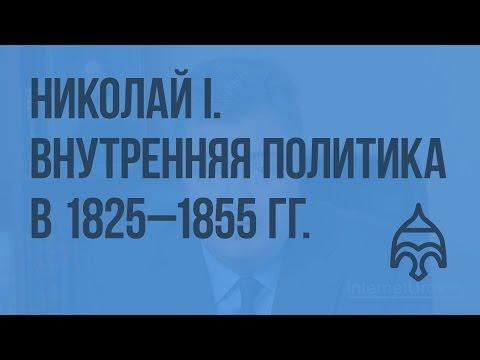 Николай 1 видеоуроки