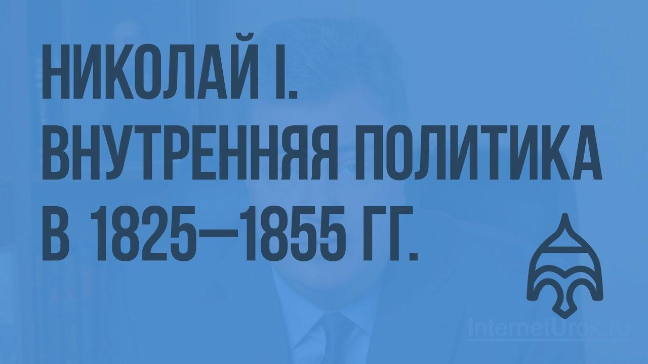 Николай I. Внутренняя политика в 1825–1855 гг. Видеоурок по истории России 10 класс