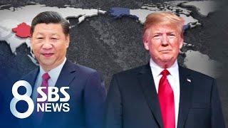 무역전쟁  환율전쟁…트럼프시진핑 전면전 가나  SBS