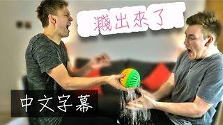 Oli White:跟Caspar一起濕掉吧:濺出來了 GETTING WET WITH CASPAR LEE【中文字幕】