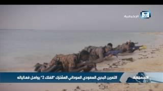 التمرين البحري السعودي السوداني المشترك