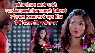 ज्योति मगरले गायको हट  गितमा पार्वती राइको धमाकेदार डान्स हेर्नुहोस् New Nepali Superhit Lok Song207