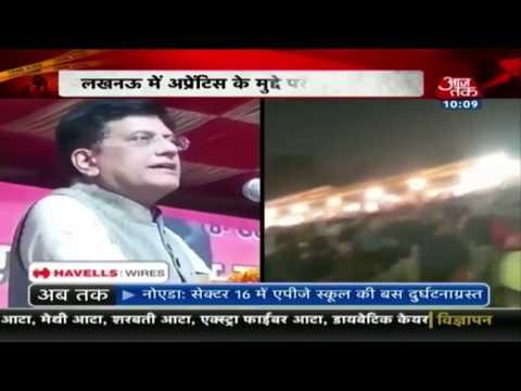 रेल कर्मचारियों ने अपने ही मंत्री Piyush Goyal का किया विरोध, जानें क्यों?