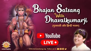LIVE🔴    Bhajan Satsang With Dhavalkumarji    Guru Purnima 2020    Manas Satsang