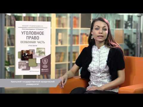 Книги по юриспруденции и праву
