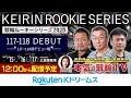 【本気の競輪TV】競輪ルーキーシリーズ2020・広島開催【初日】