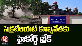 Telangana High Court Stays Secretariat Demolition Works | Special Report | V6 News
