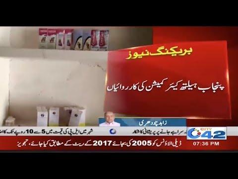 پنجاب ہیلتھ کئیر کمیشن کی کارووائیاں