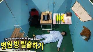 방탈출하기! 병원에 갇힌 허팝은 탈출에 성공할 것인가?! (Escape Hospital room challenge)