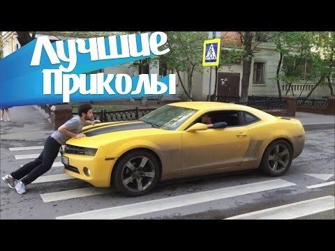 Лучшие Приколы Недели Май 2016    Смешное Видео Корпорация Зла