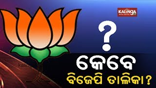 Election 2019: BJP Meet Begins, First Candidate List Expected Soon thumbnail