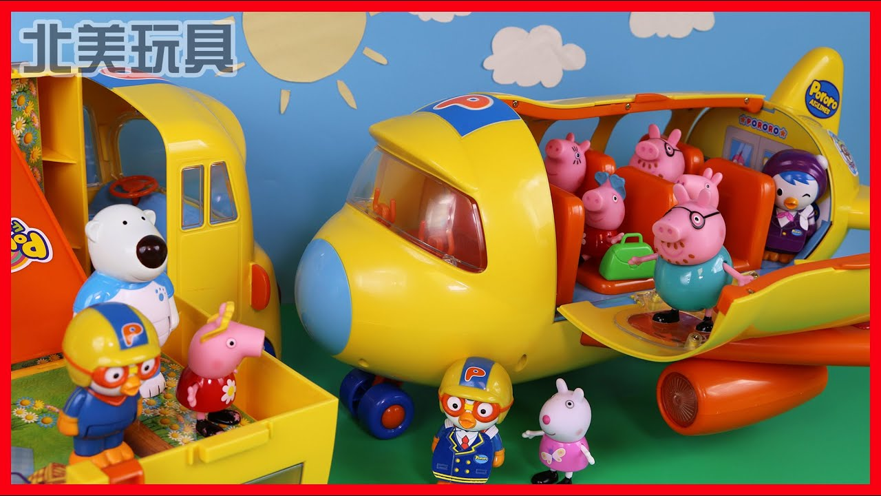 小企鵝啵樂樂 Pororo 的飛機玩具與汽車遊樂場