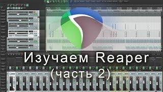 Изучаем программу Reaper (часть 2)