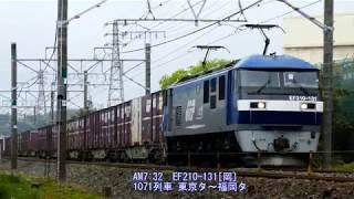 2018/04/06 JR貨物 鷲津カーブから朝の貨物列車5本
