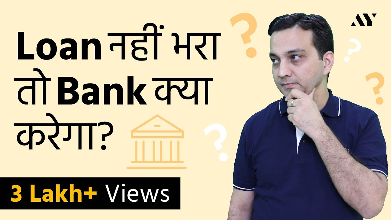 Loan Repayment Default Emi Default Hindi Youtube