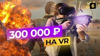 Как открыть клуб виртуальной реальности? Бизнес на VR