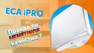 Обзор тихого и эффективного вентилятора с обратным клапаном Maico ECA ipro
