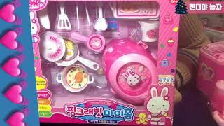 장난감 밥솥 언박싱?핑크레이마이홈?캔디야놀자?