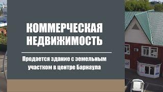 видео Коммерческая недвижимость в Барнауле