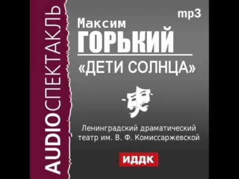2000477 Dejstvie 3_4 Аудиокнига. Горький Максим. «Дети Солнца»
