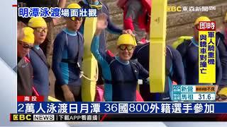 2萬人泳渡日月潭 挑戰3千公尺2小時完賽